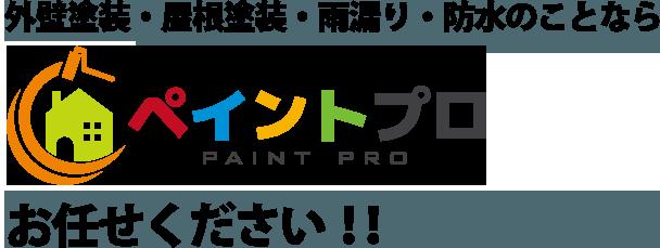 外壁塗装・屋根塗装・雨漏り・防水のことならペイントプロにお任せください!