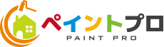 東大阪で外壁・屋根塗装をするならペイントプロ