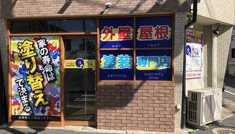 ペイントプロ高井田店
