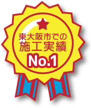 東大阪市での施工実績No.1