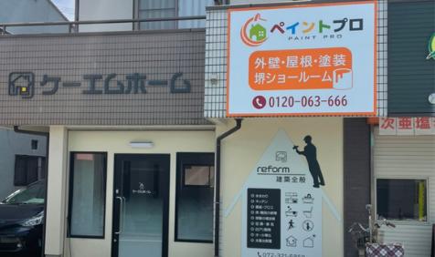 ペイントプロ堺店
